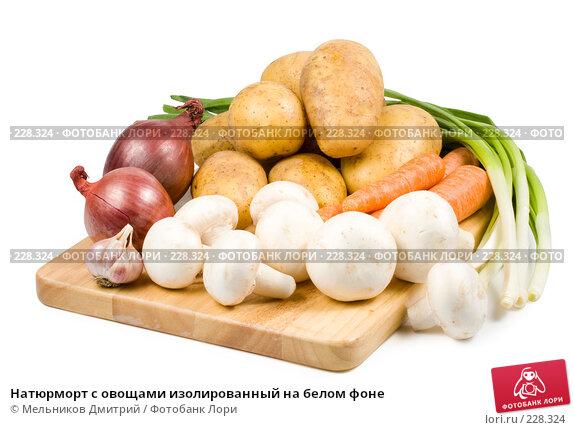 Натюрморт с овощами изолированный на белом фоне, фото № 228324, снято 17 марта 2008 г. (c) Мельников Дмитрий / Фотобанк Лори