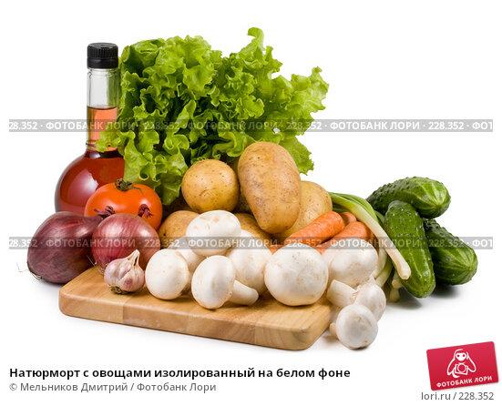 Натюрморт с овощами изолированный на белом фоне, фото № 228352, снято 17 марта 2008 г. (c) Мельников Дмитрий / Фотобанк Лори