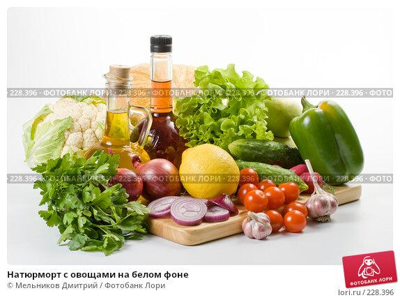 Натюрморт с овощами на белом фоне, фото № 228396, снято 11 марта 2008 г. (c) Мельников Дмитрий / Фотобанк Лори