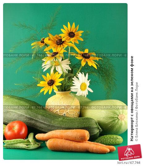Натюрморт с овощами на зеленом фоне, фото № 67744, снято 13 июля 2007 г. (c) Елена Блохина / Фотобанк Лори