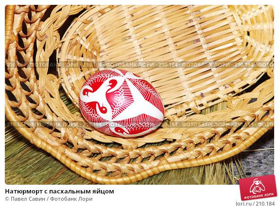 Натюрморт с пасхальным яйцом, фото № 210184, снято 24 февраля 2008 г. (c) Павел Савин / Фотобанк Лори