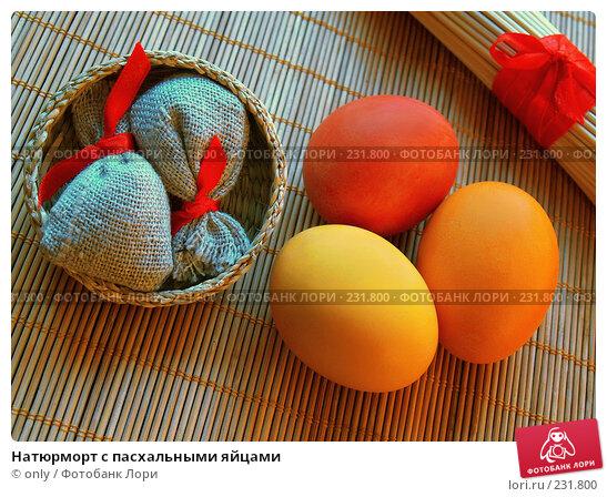 Купить «Натюрморт с пасхальными яйцами», фото № 231800, снято 25 января 2007 г. (c) only / Фотобанк Лори