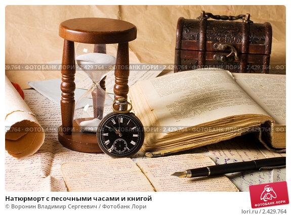 Натюрморт с песочными часами и книгой. Стоковое фото, фотограф Воронин Владимир Сергеевич / Фотобанк Лори