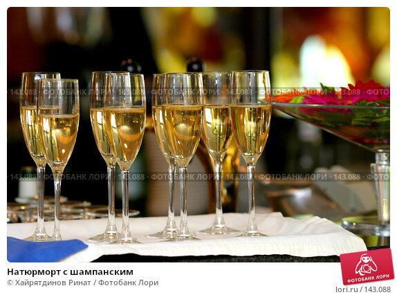 Натюрморт с шампанским, фото № 143088, снято 31 мая 2003 г. (c) Хайрятдинов Ринат / Фотобанк Лори