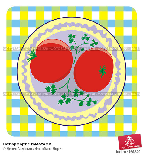 Натюрморт с томатами, иллюстрация № 166320 (c) Денис Авданин / Фотобанк Лори