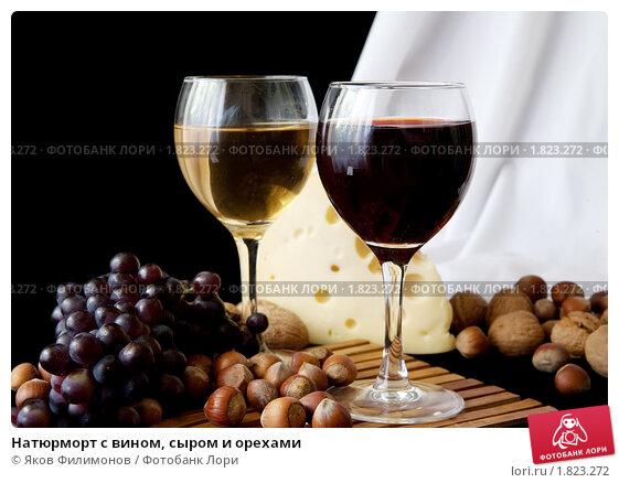 Натюрморт с вином, сыром и орехами. Стоковое фото, фотограф Яков Филимонов / Фотобанк Лори