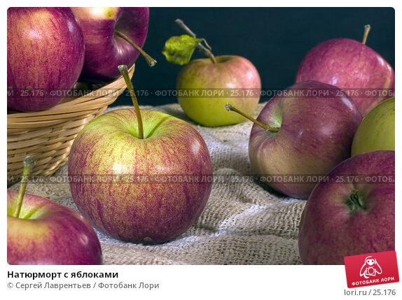 Натюрморт с яблоками, фото № 25176, снято 22 сентября 2017 г. (c) Сергей Лаврентьев / Фотобанк Лори