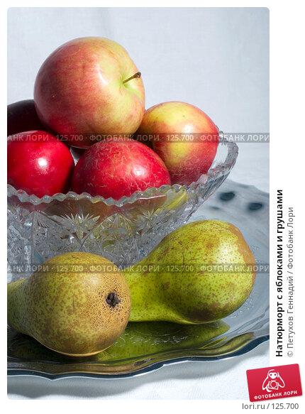 Купить «Натюрморт с яблоками и грушами», фото № 125700, снято 20 октября 2007 г. (c) Петухов Геннадий / Фотобанк Лори