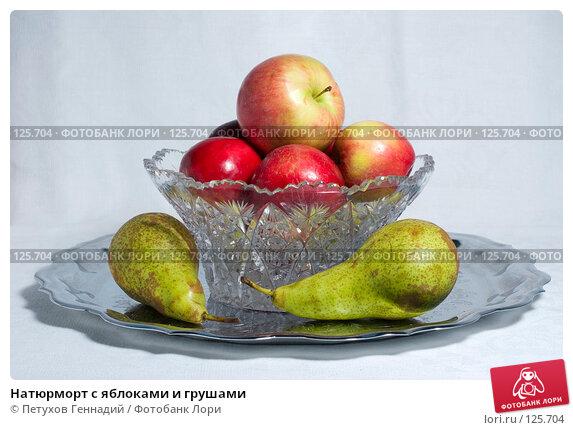 Натюрморт с яблоками и грушами, фото № 125704, снято 20 октября 2007 г. (c) Петухов Геннадий / Фотобанк Лори