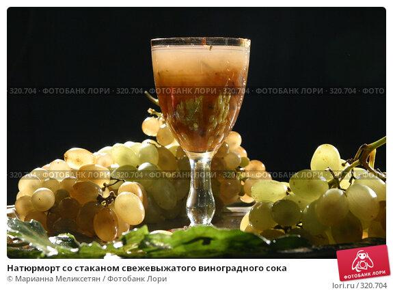 Натюрморт со стаканом свежевыжатого виноградного сока, фото № 320704, снято 26 октября 2005 г. (c) Марианна Меликсетян / Фотобанк Лори