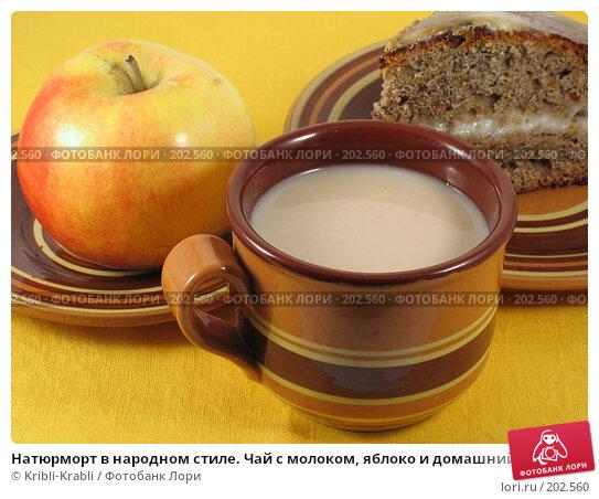 Натюрморт в народном стиле. Чай с молоком, яблоко и домашний пирог с кремом., фото № 202560, снято 14 февраля 2008 г. (c) Kribli-Krabli / Фотобанк Лори