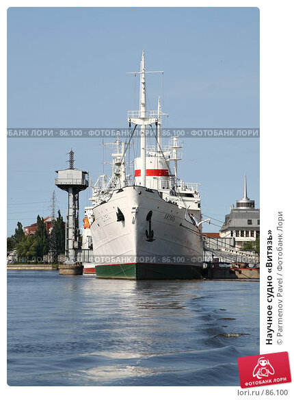 Купить «Научное судно «Витязь»», фото № 86100, снято 6 сентября 2007 г. (c) Parmenov Pavel / Фотобанк Лори