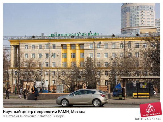 Нц неврологии рамн официальный сайт волоколамское шоссе
