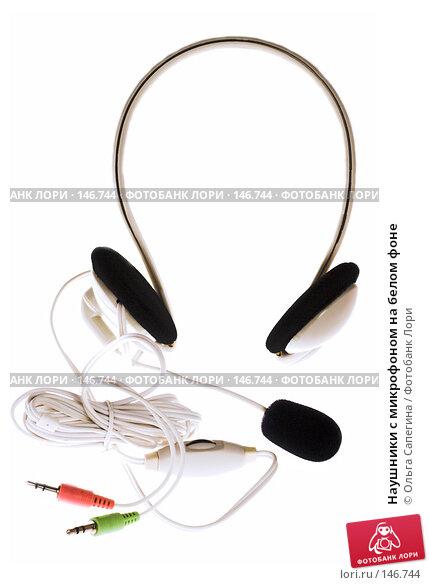 Купить «Наушники с микрофоном на белом фоне», фото № 146744, снято 25 июля 2007 г. (c) Ольга Сапегина / Фотобанк Лори