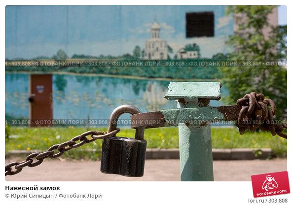 Купить «Навесной замок», фото № 303808, снято 27 мая 2008 г. (c) Юрий Синицын / Фотобанк Лори