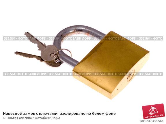 Навесной замок с ключами, изолировано на белом фоне, фото № 333564, снято 27 августа 2007 г. (c) Ольга Сапегина / Фотобанк Лори