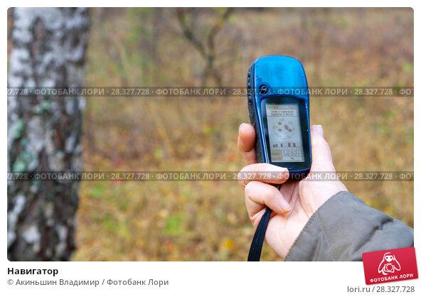 Купить «Навигатор», фото № 28327728, снято 24 октября 2010 г. (c) Акиньшин Владимир / Фотобанк Лори