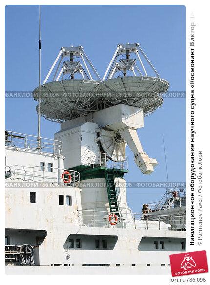 Навигационное оборудование научного судна «Космонавт Виктор Пацаев» 1, фото № 86096, снято 6 сентября 2007 г. (c) Parmenov Pavel / Фотобанк Лори