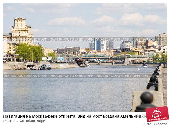 Навигация на Москва-реке открыта. Вид на мост Богдана Хмельницкого (мост поцелуев), фото № 263936, снято 26 апреля 2008 г. (c) urchin / Фотобанк Лори