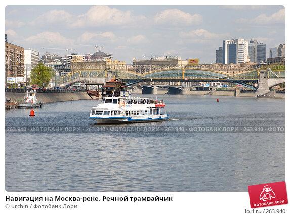 Навигация на Москва-реке. Речной трамвайчик, фото № 263940, снято 26 апреля 2008 г. (c) urchin / Фотобанк Лори