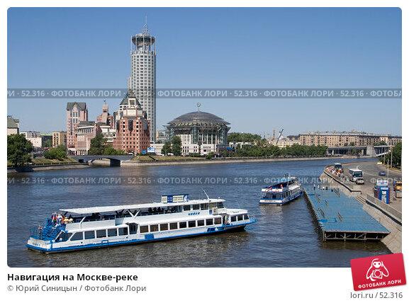 Навигация на Москве-реке, фото № 52316, снято 3 июня 2007 г. (c) Юрий Синицын / Фотобанк Лори