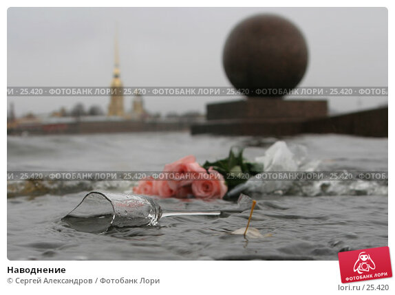 Наводнение, фото № 25420, снято 28 октября 2006 г. (c) Сергей Александров / Фотобанк Лори