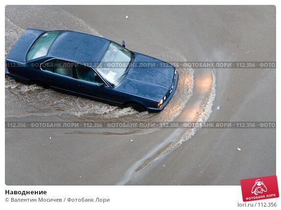 Наводнение, фото № 112356, снято 13 июля 2007 г. (c) Валентин Мосичев / Фотобанк Лори