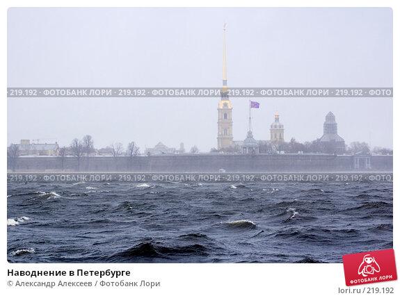 Наводнение в Петербурге, эксклюзивное фото № 219192, снято 28 октября 2006 г. (c) Александр Алексеев / Фотобанк Лори