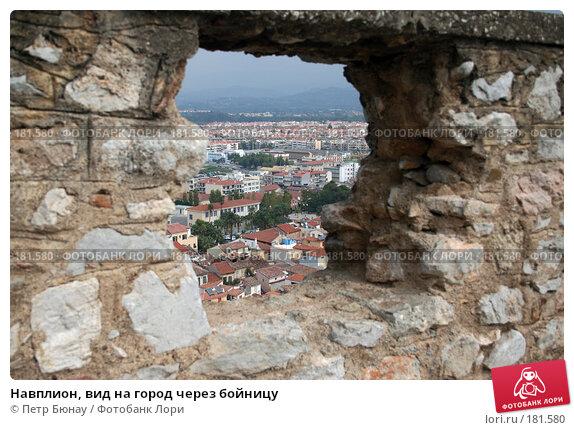 Навплион, вид на город через бойницу, фото № 181580, снято 8 октября 2007 г. (c) Петр Бюнау / Фотобанк Лори