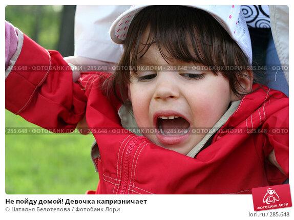 Не пойду домой! Девочка капризничает, фото № 285648, снято 10 мая 2008 г. (c) Наталья Белотелова / Фотобанк Лори