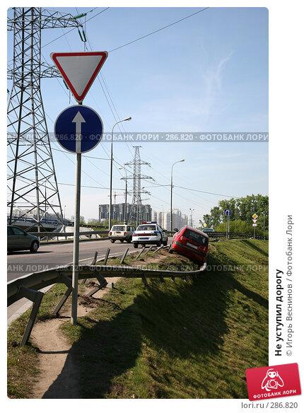 Не уступил дорогу, эксклюзивное фото № 286820, снято 12 мая 2008 г. (c) Игорь Веснинов / Фотобанк Лори