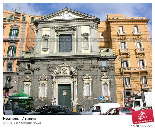 Купить «Неаполь. Италия», фото № 177228, снято 8 января 2008 г. (c) Екатерина Овсянникова / Фотобанк Лори