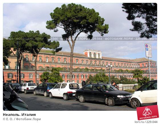 Неаполь. Италия, фото № 229044, снято 8 января 2008 г. (c) Екатерина Овсянникова / Фотобанк Лори