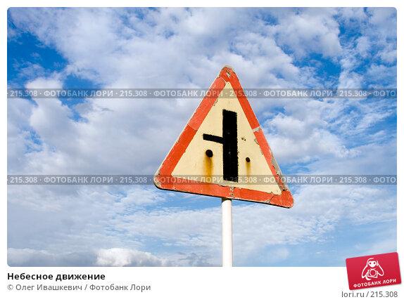 Купить «Небесное движение», фото № 215308, снято 11 июня 2007 г. (c) Олег Ивашкевич / Фотобанк Лори
