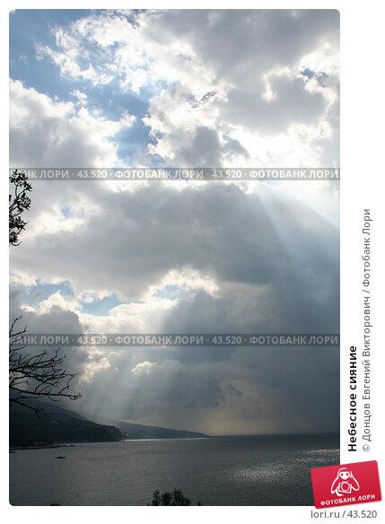 Небесное сияние, фото № 43520, снято 9 августа 2006 г. (c) Донцов Евгений Викторович / Фотобанк Лори
