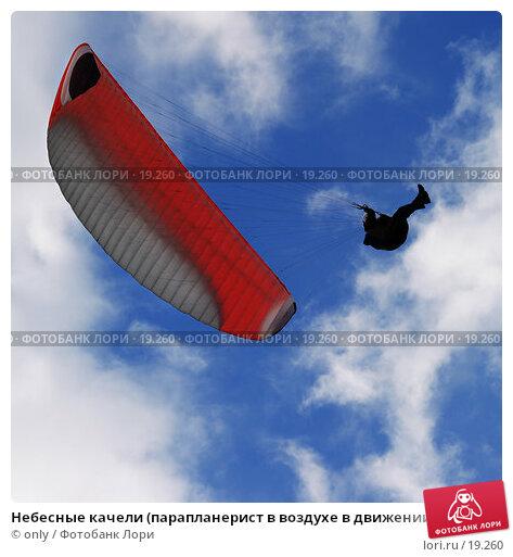 Купить «Небесные качели (парапланерист в воздухе в движении)», фото № 19260, снято 24 октября 2005 г. (c) only / Фотобанк Лори