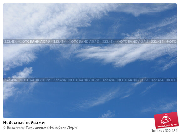 Купить «Небесные пейзажи», фото № 322484, снято 15 июня 2008 г. (c) Владимир Тимошенко / Фотобанк Лори