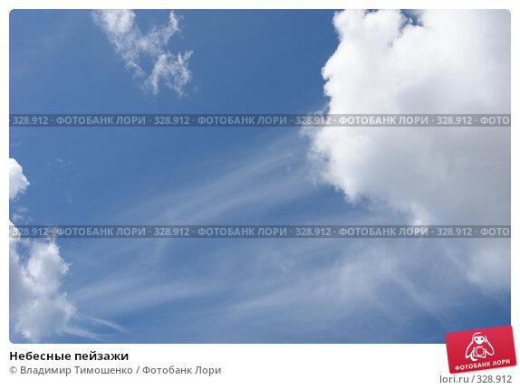 Небесные пейзажи, фото № 328912, снято 15 июня 2008 г. (c) Владимир Тимошенко / Фотобанк Лори
