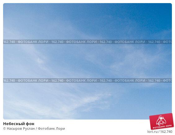 Небесный фон, фото № 162740, снято 5 октября 2007 г. (c) Насыров Руслан / Фотобанк Лори