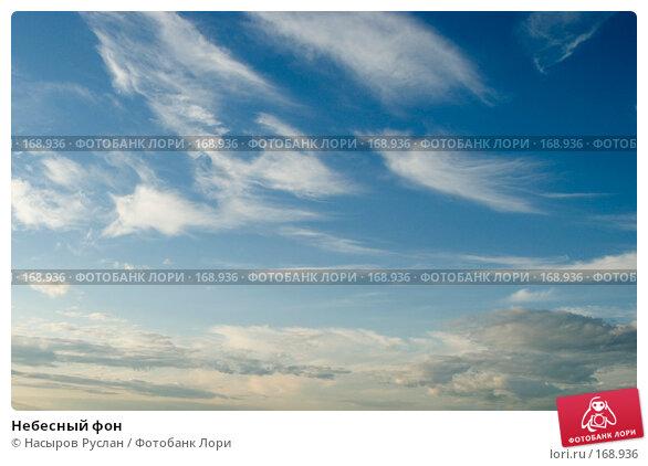 Небесный фон, фото № 168936, снято 22 августа 2007 г. (c) Насыров Руслан / Фотобанк Лори
