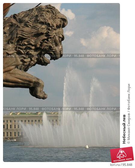 Купить «Небесный лев», фото № 95848, снято 27 августа 2006 г. (c) Михаил Смиров / Фотобанк Лори