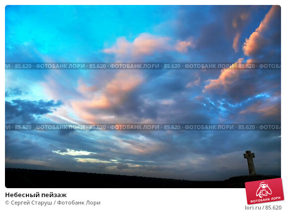 Небесный пейзаж, фото № 85620, снято 14 августа 2007 г. (c) Сергей Старуш / Фотобанк Лори