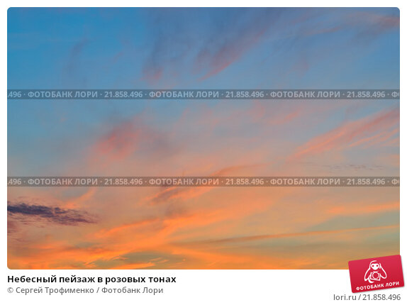Купить «Небесный пейзаж в розовых тонах», фото № 21858496, снято 30 мая 2015 г. (c) Сергей Трофименко / Фотобанк Лори