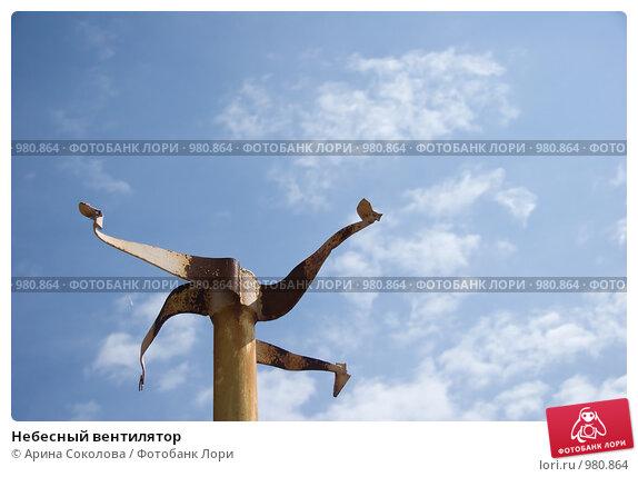 Небесный вентилятор. Стоковое фото, фотограф Арина Соколова / Фотобанк Лори