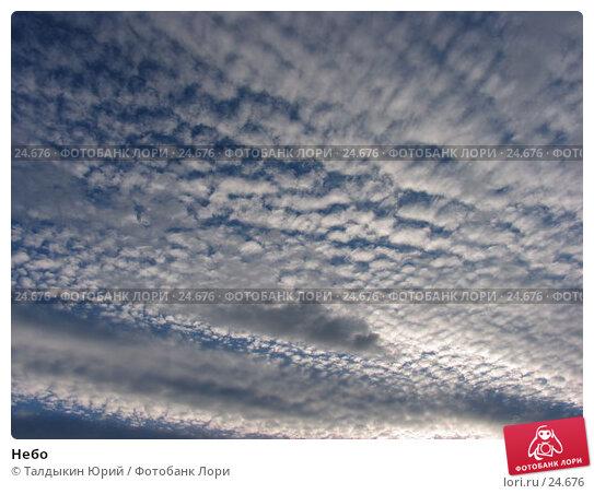 Небо, фото № 24676, снято 30 мая 2006 г. (c) Талдыкин Юрий / Фотобанк Лори