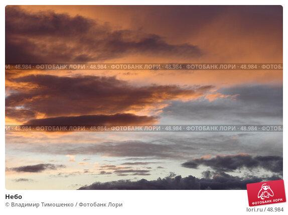 Купить «Небо», фото № 48984, снято 20 мая 2007 г. (c) Владимир Тимошенко / Фотобанк Лори