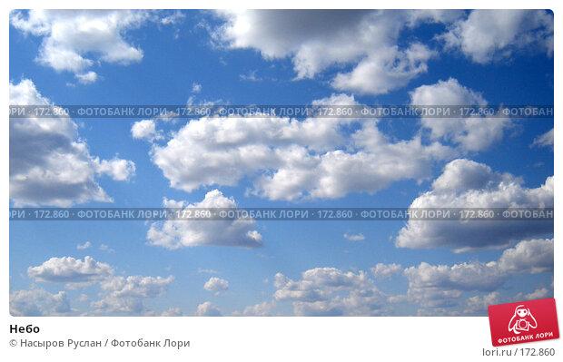 Купить «Небо», фото № 172860, снято 5 мая 2007 г. (c) Насыров Руслан / Фотобанк Лори