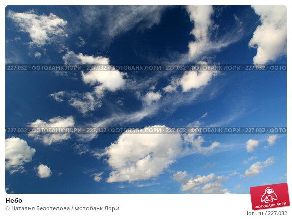 Небо, фото № 227032, снято 25 августа 2007 г. (c) Наталья Белотелова / Фотобанк Лори