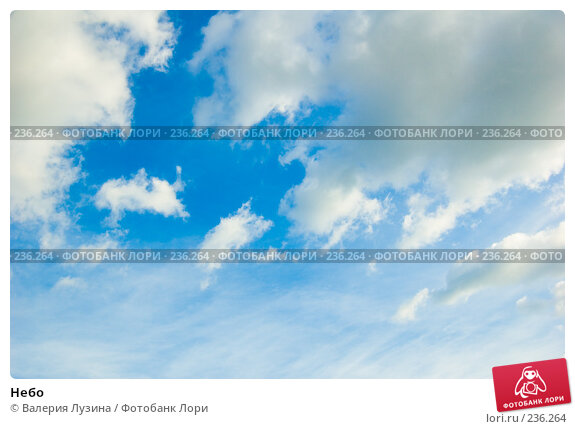 Небо, фото № 236264, снято 25 сентября 2007 г. (c) Валерия Потапова / Фотобанк Лори