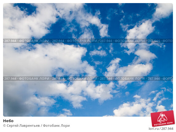 Небо, фото № 287944, снято 16 мая 2008 г. (c) Сергей Лаврентьев / Фотобанк Лори